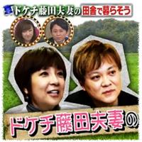 藤田朋子夫妻.jpg